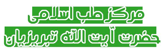 پایگاه اطلاع رسانی مرکز طب اسلامی آیت الله عباس تبریزیان