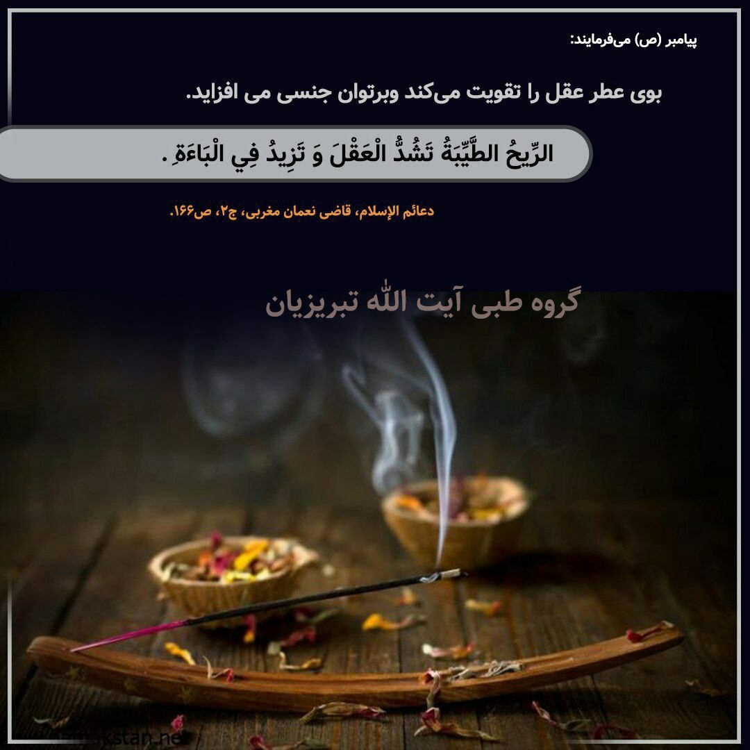 فواید بوی خوش از دیدگاه طب اسلامی